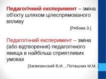 Педагогічний експеримент – зміна об'єкту шляхом цілеспрямованого впливу [Рябо...
