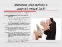 Обмеження щодо одержання дарунків (пожертв) (ст. 8) Закон передбачає (це не с...