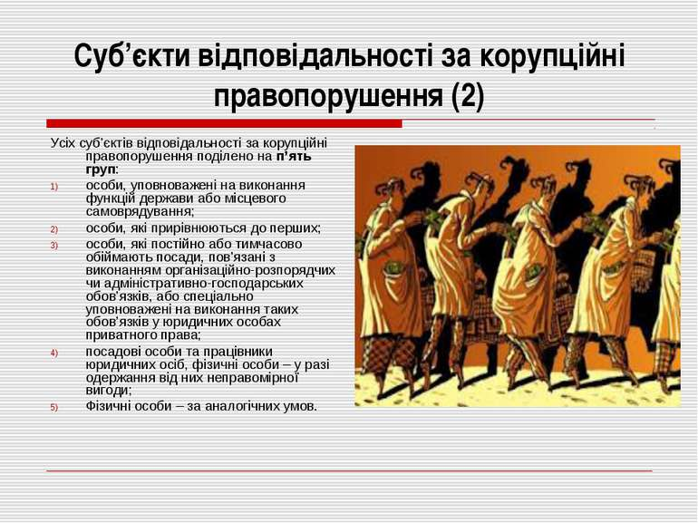 Суб'єкти відповідальності за корупційні правопорушення (2) Усіх суб'єктів від...