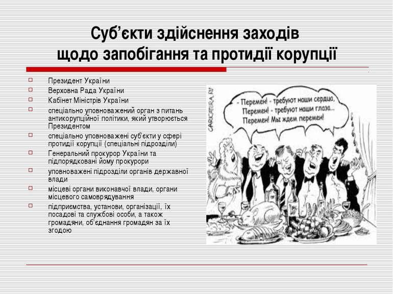 Суб'єкти здійснення заходів щодо запобігання та протидії корупції Президент У...