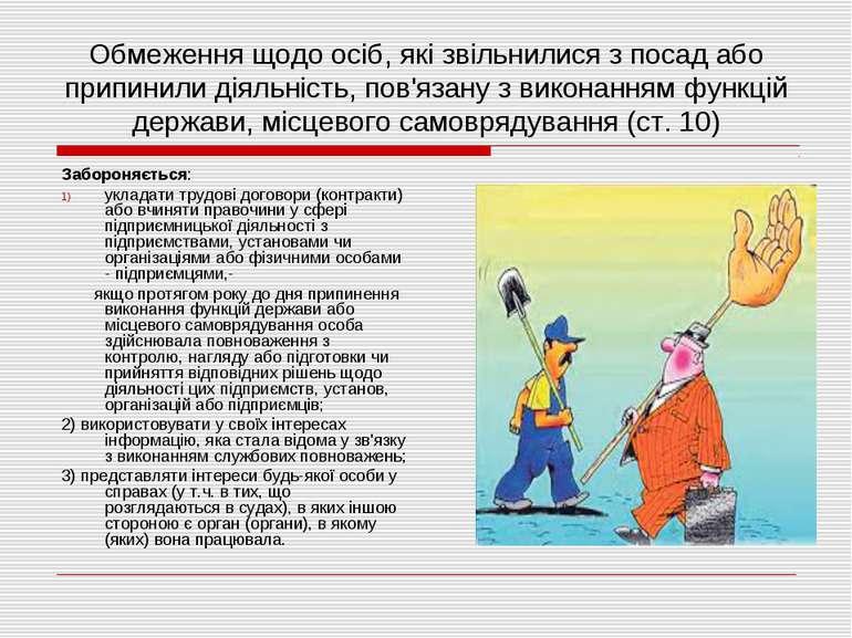 Обмеження щодо осіб, які звільнилися з посад або припинили діяльність, пов'яз...