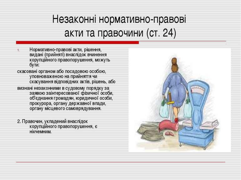 Незаконні нормативно-правові акти та правочини (ст. 24) Нормативно-правові ак...