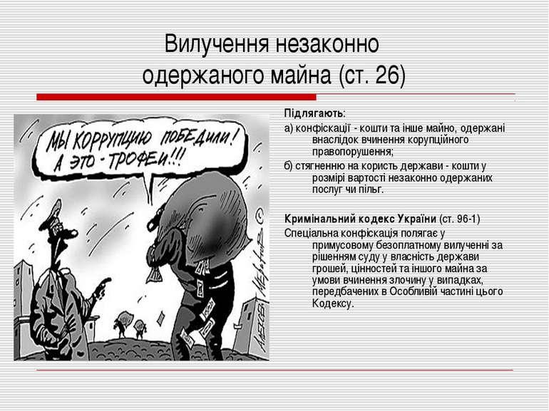 Вилучення незаконно одержаного майна (ст. 26) Підлягають: а) конфіскації - ко...