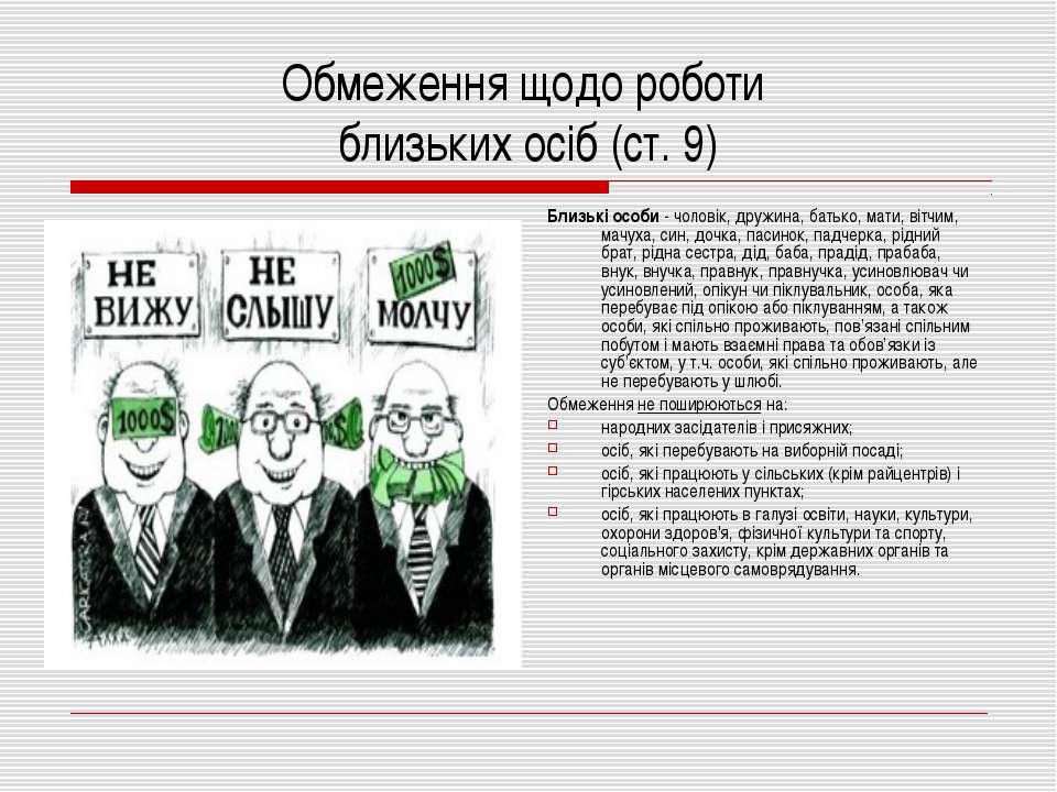 Обмеження щодо роботи близьких осіб (ст. 9) Близькі особи - чоловік, дружина,...