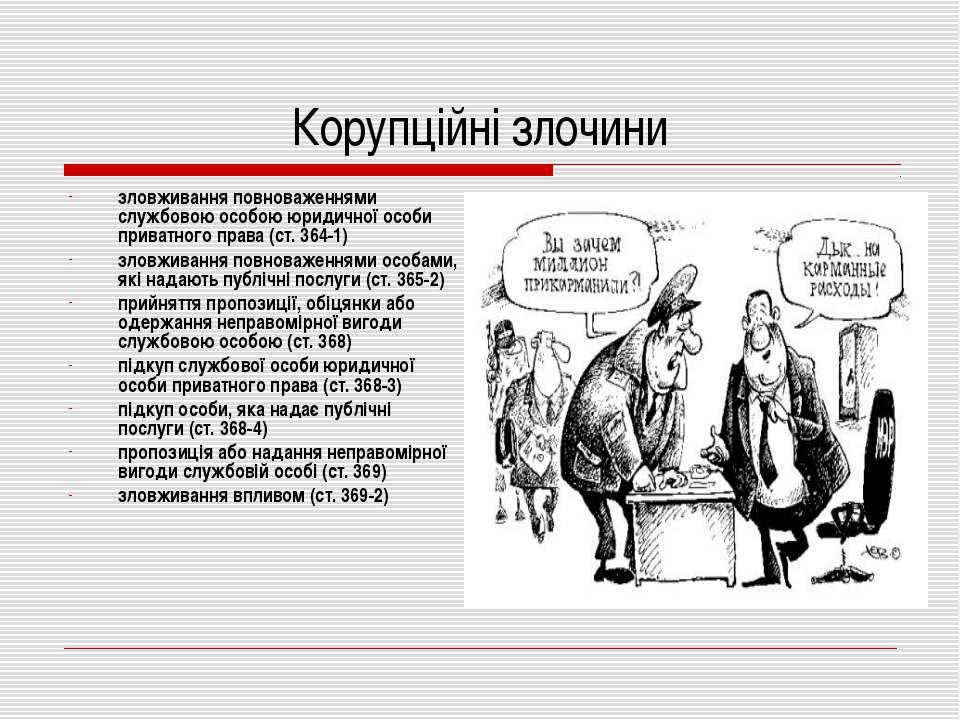 Корупційні злочини зловживання повноваженнями службовою особою юридичної особ...