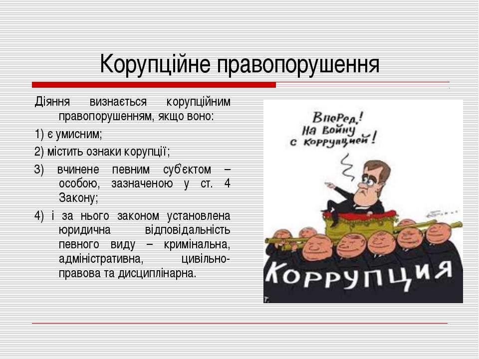 Корупційне правопорушення Діяння визнається корупційним правопорушенням, якщо...