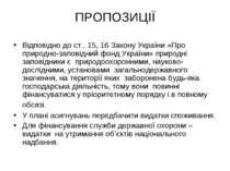 ПРОПОЗИЦІЇ Відповідно до ст.. 15, 16 Закону України «Про природно-заповідний ...