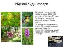 Рідкісні види флори Загальний список рослин Червоної книги (2009 р.) в запові...