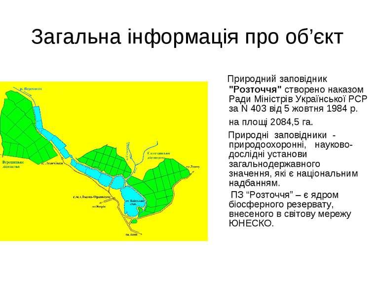 """Загальна інформація про об'єкт Природний заповідник """"Розточчя"""" створено наказ..."""