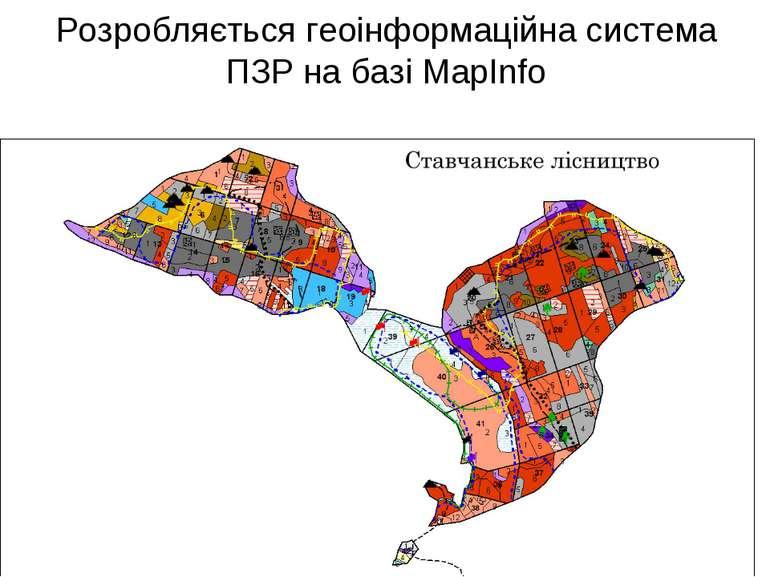 Розробляється геоінформаційна система ПЗР на базі MapInfo
