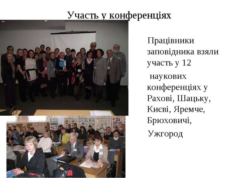 Участь у конференціях Працівники заповідника взяли участь у 12 наукових конфе...