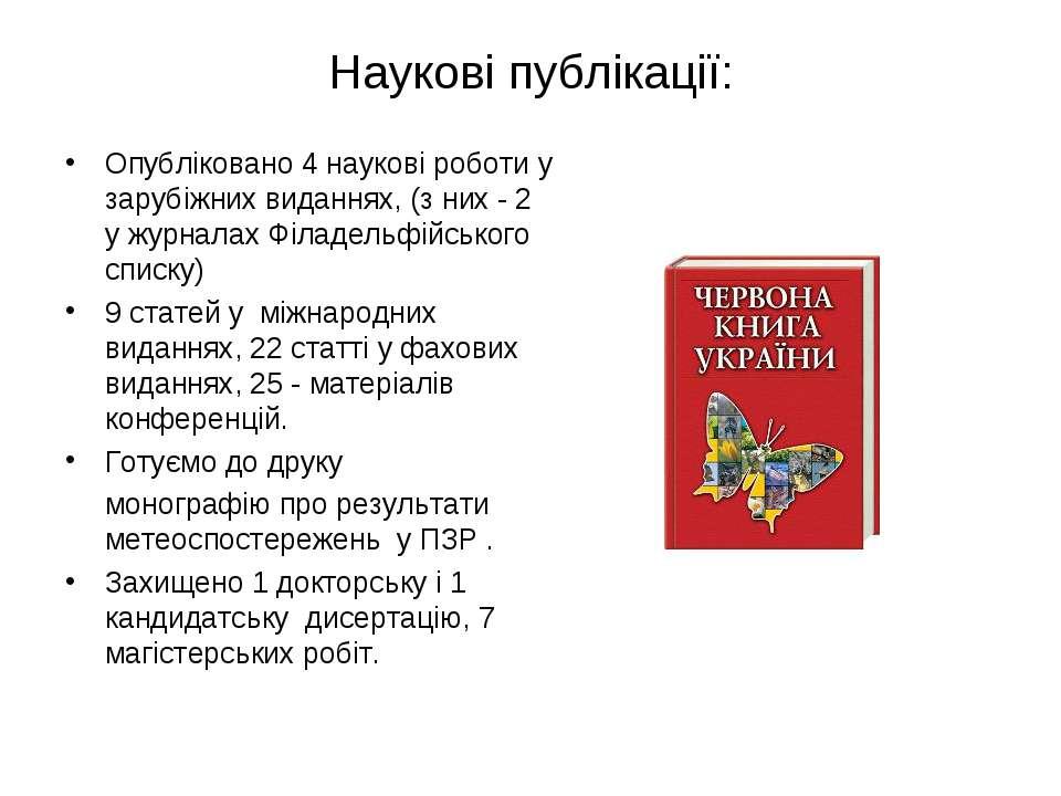 Наукові публікації: Опубліковано 4 наукові роботи у зарубіжних виданнях, (з н...