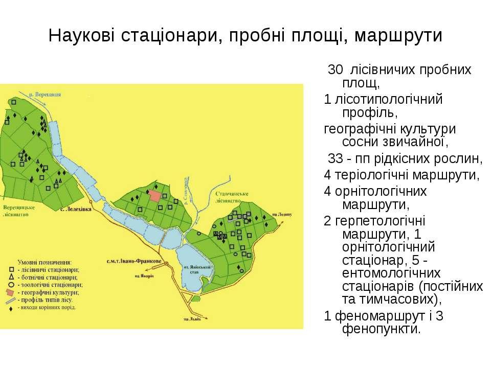 Наукові стаціонари, пробні площі, маршрути 30 лісівничих пробних площ, 1 лісо...