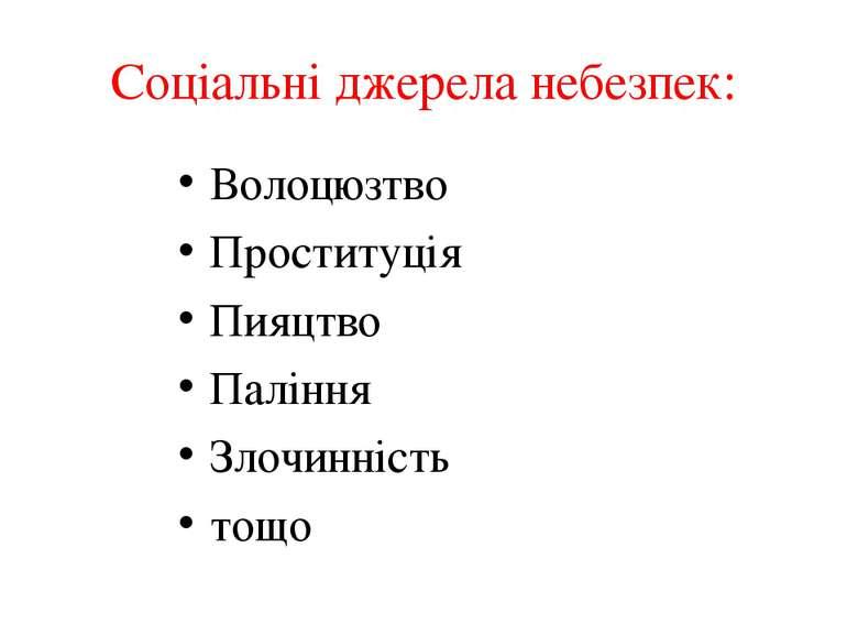 Соціальні джерела небезпек: Волоцюзтво Проституція Пияцтво Паління Злочинніст...