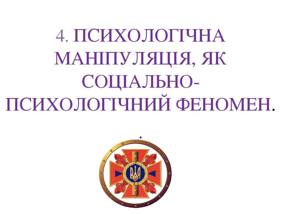 4. ПСИХОЛОГІЧНА МАНІПУЛЯЦІЯ, ЯК СОЦІАЛЬНО-ПСИХОЛОГІЧНИЙ ФЕНОМЕН. .
