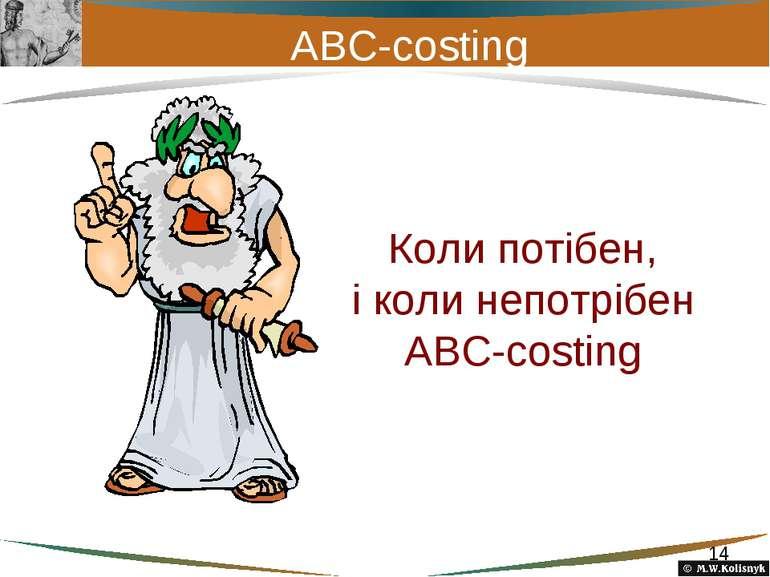ABC-costing Коли потібен, і коли непотрібен АВС-costing