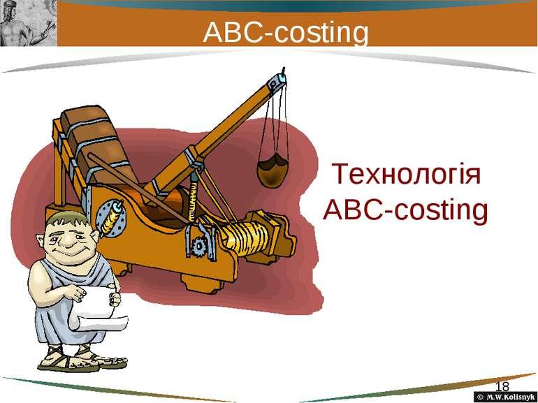 ABC-costing Технологія АВС-costing