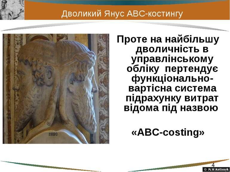 Дволикий Янус ABC-костингу Проте на найбільшу дволичність в управлінському об...