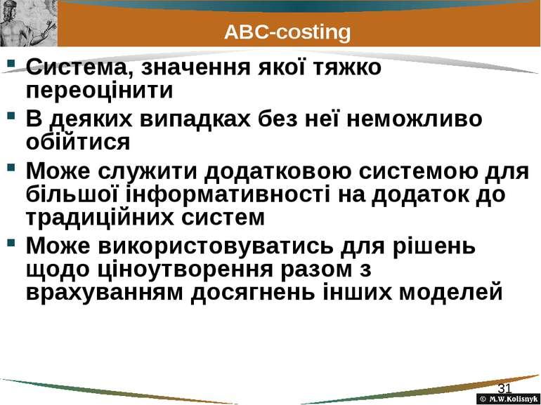 ABC-costing Система, значення якої тяжко переоцінити В деяких випадках без не...