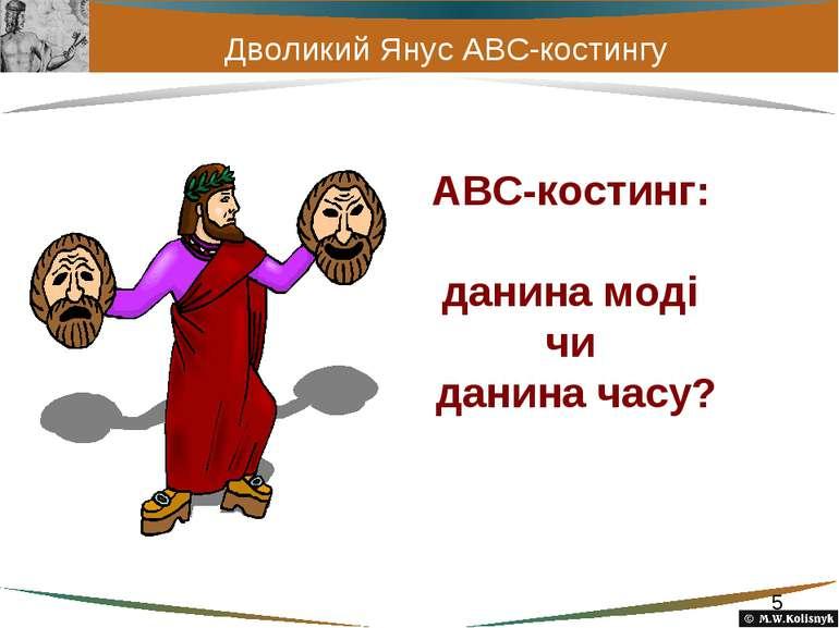 Дволикий Янус ABC-костингу ABC-костинг: данина моді чи данина часу?