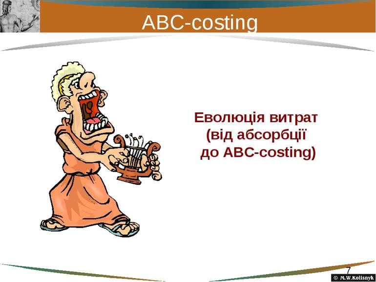 ABC-costing Еволюція витрат (від абсорбції до АВС-costing)