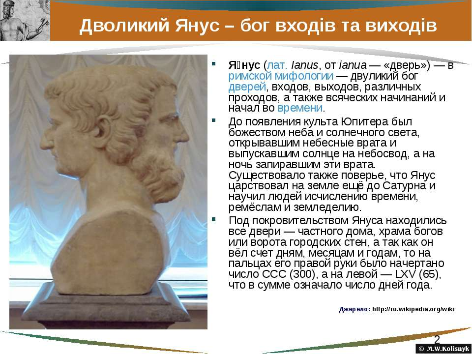 Дволикий Янус – бог входів та виходів Я нус (лат.Ianus, от ianua — «дверь») ...
