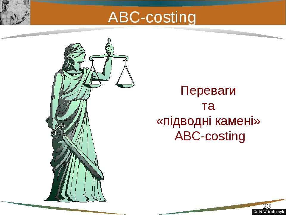 ABC-costing Переваги та «підводні камені» АВС-costing