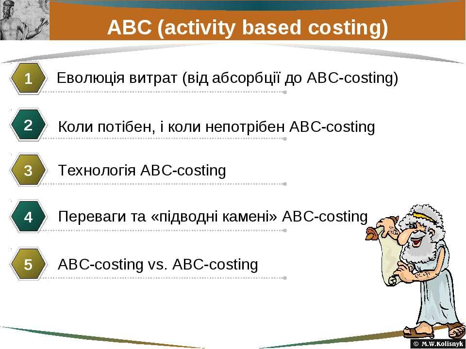 ABC (activity based costing) Еволюція витрат (від абсорбції до АВС-costing) 1...