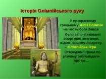 Історія Олімпійського руху У прекрасному грецькому місті Олімпія на честь бог...