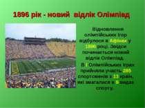 1896 рік - новий відлік Олімпіад Відновлення олімпійських ігор відбулося в Аф...