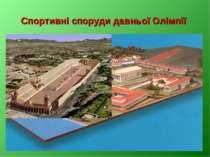 Спортивні споруди давньої Олімпії На території Олімпії були: іподром (730-336...