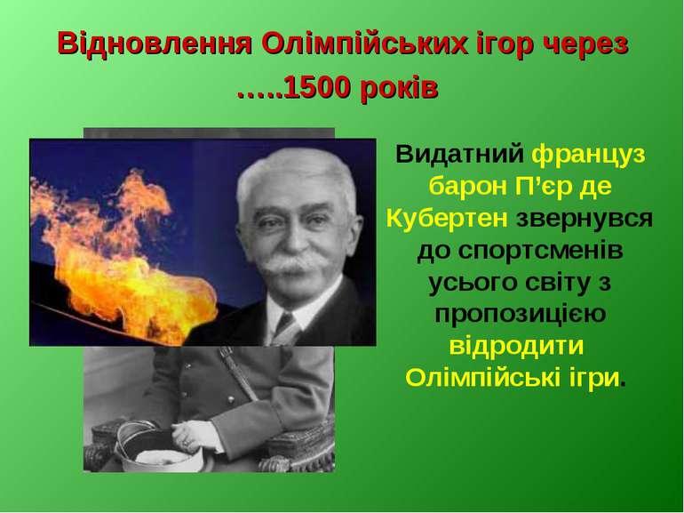 Відновлення Олімпійських ігор через …..1500 років Видатний француз барон П'єр...