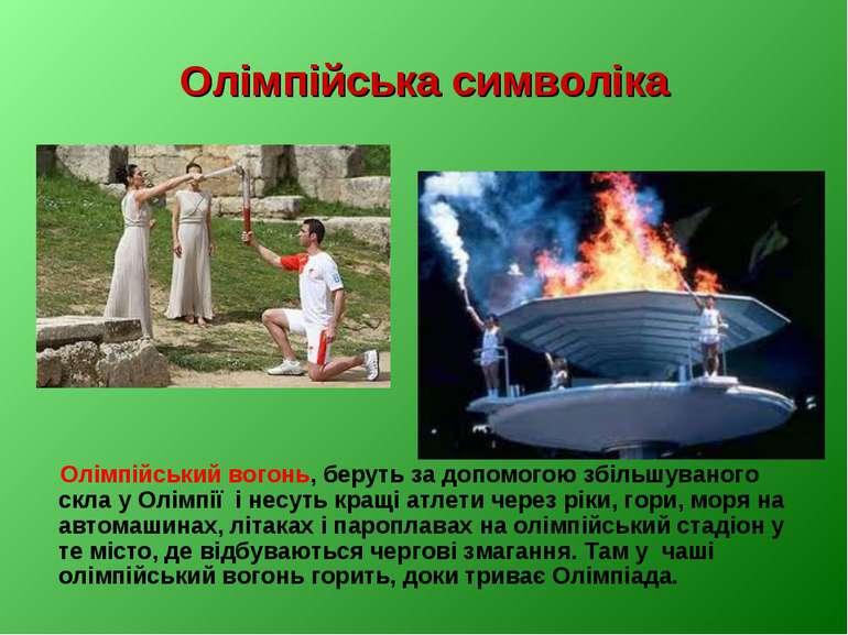 Олімпійська символіка Олімпійський вогонь, беруть за допомогою збільшуваного ...
