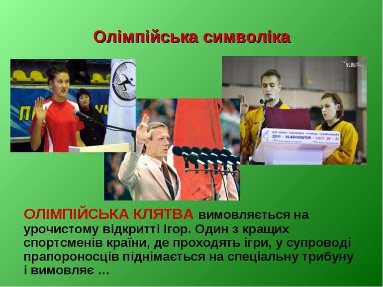 Олімпійська символіка ОЛІМПІЙСЬКА КЛЯТВА вимовляється на урочистому відкритті...