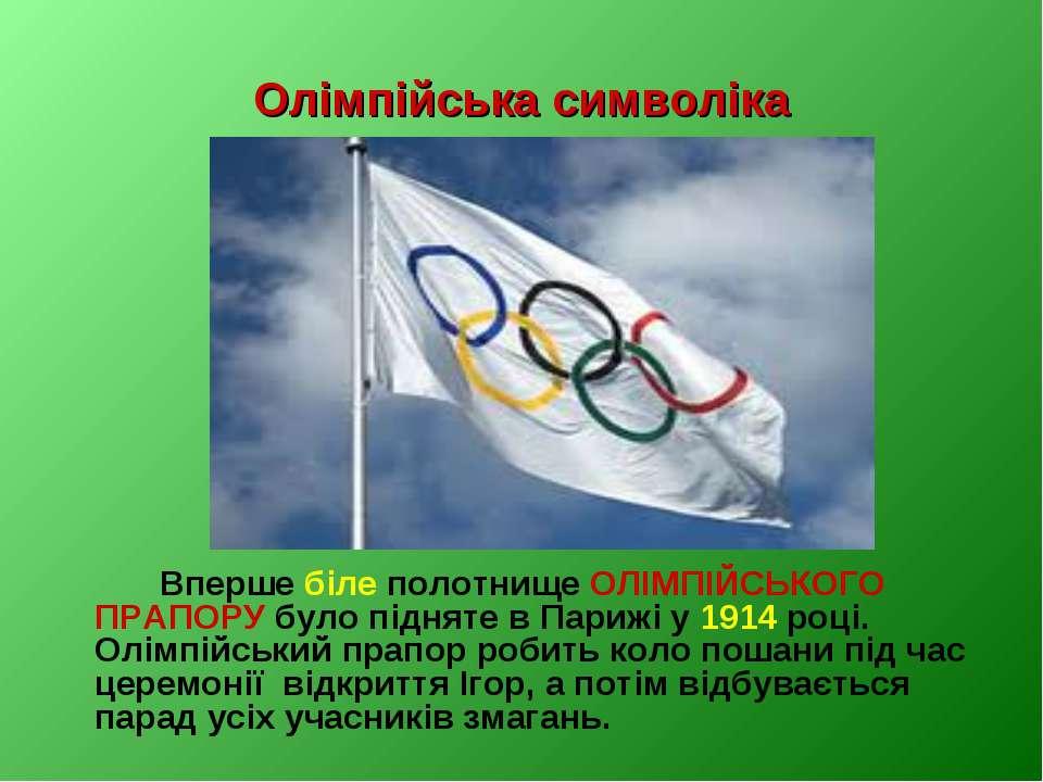 Олімпійська символіка Вперше біле полотнище ОЛІМПІЙСЬКОГО ПРАПОРУ було піднят...