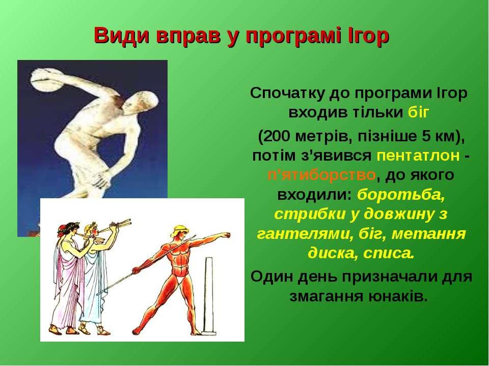 Види вправ у програмі Ігор Спочатку до програми Ігор входив тільки біг (200 м...