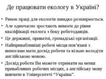 Де працювати екологу в Україні? Ринок праці для екологів швидко розширюється....