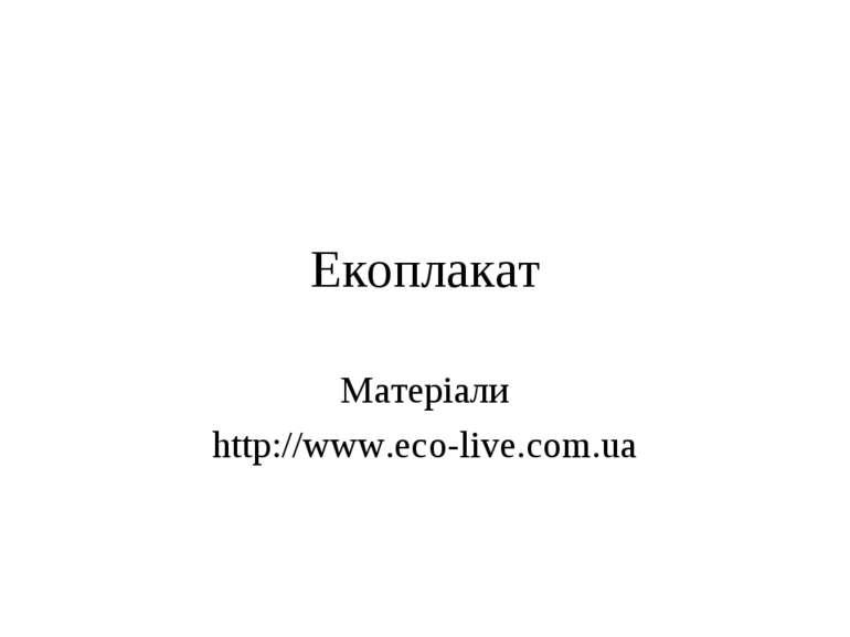 Екоплакат Матеріали http://www.eco-live.com.ua