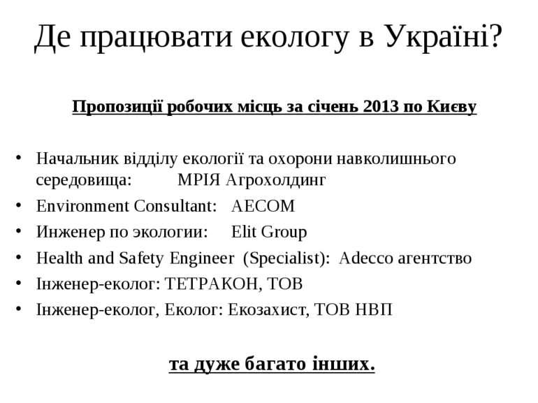 Де працювати екологу в Україні? Пропозиції робочих місць за січень 2013 по Ки...