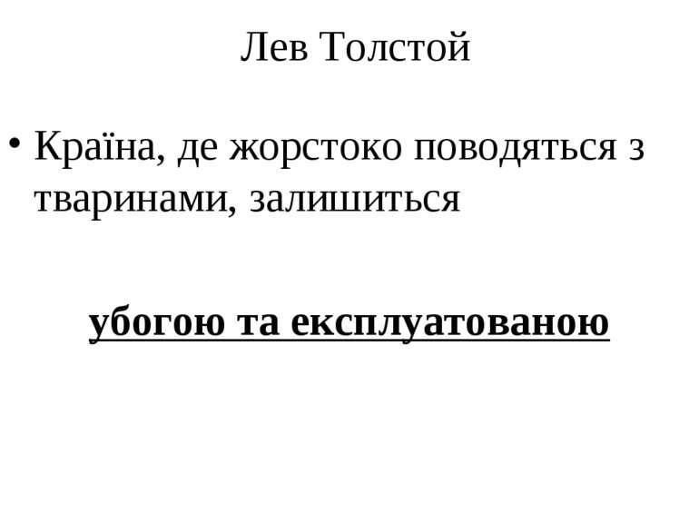 Лев Толстой Країна, де жорстоко поводяться з тваринами, залишиться убогою та ...