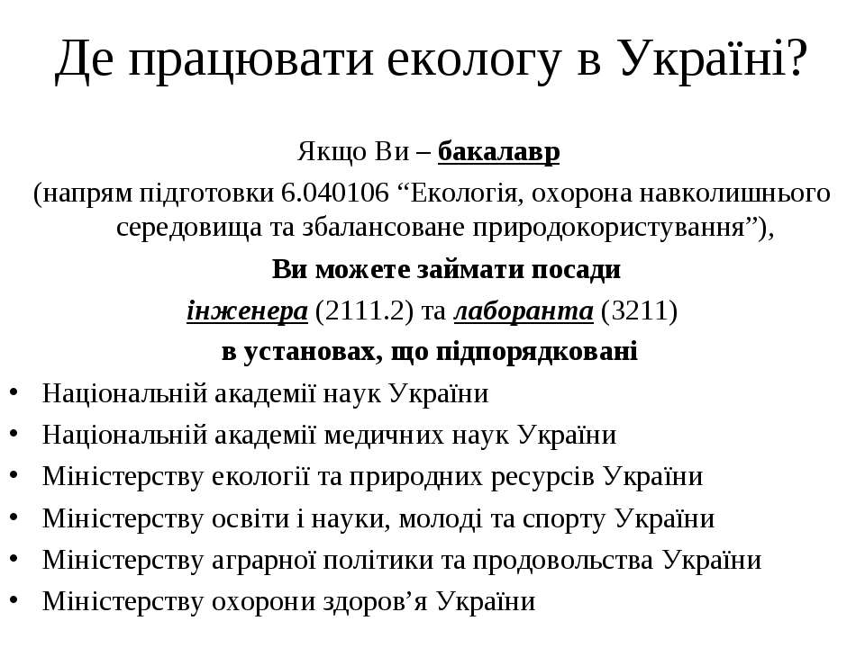 Де працювати екологу в Україні? Якщо Ви – бакалавр (напрям підготовки 6.04010...