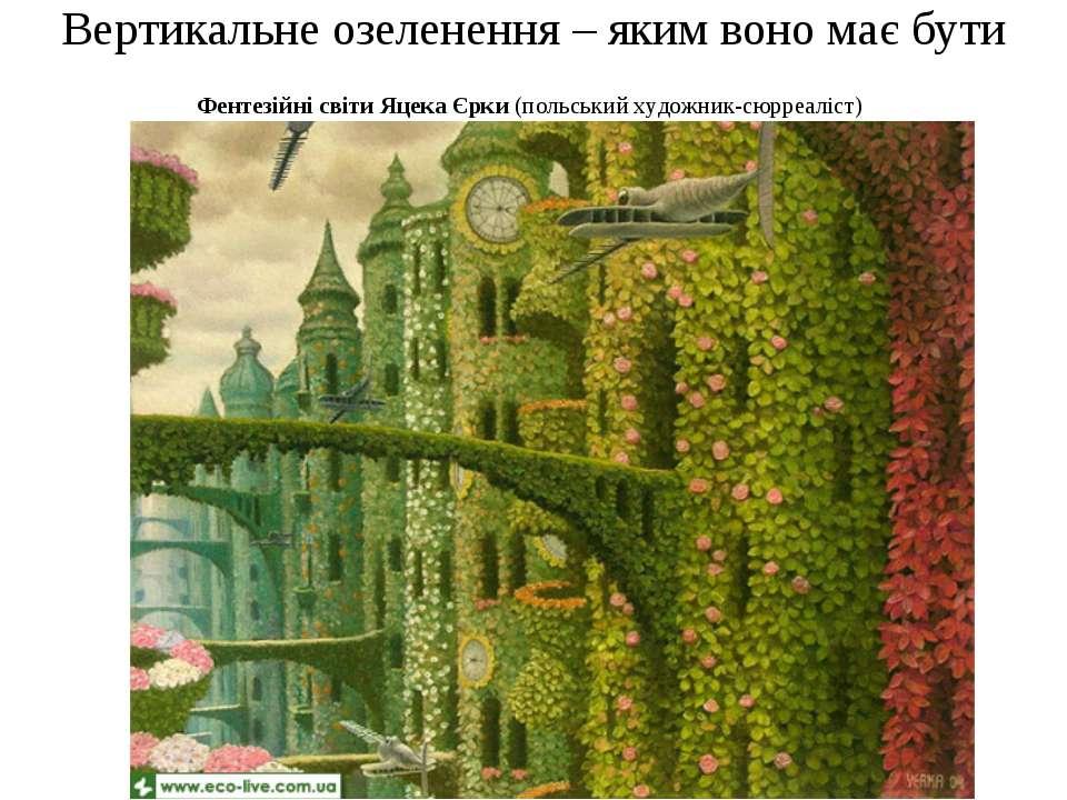 Вертикальне озеленення – яким воно має бути Фентезійні світи Яцека Єрки (поль...