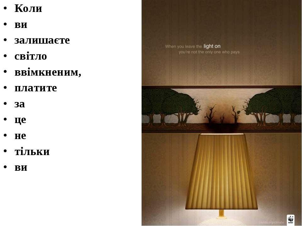 Коли ви залишаєте світло ввімкненим, платите за це не тільки ви