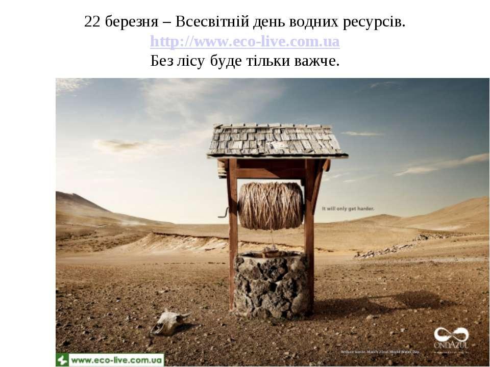 22 березня – Всесвітній день водних ресурсів. http://www.eco-live.com.ua Без ...