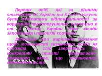 Перелік осіб, які за різними статтями КК України та КУпАП можуть бути суб'єкт...