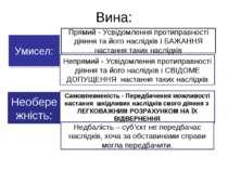 Вина: Умисел: Необережність: Прямий - Усвідомлення протиправності діяння та й...