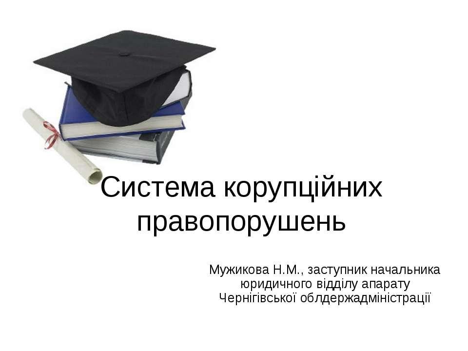 Система корупційних правопорушень Мужикова Н.М., заступник начальника юридичн...