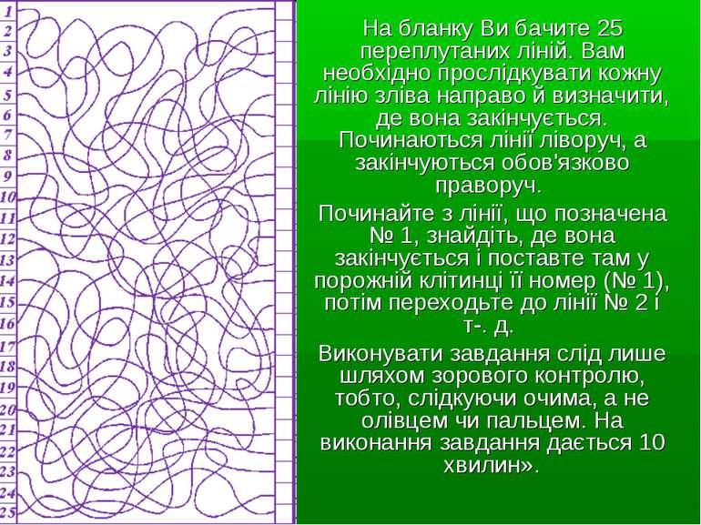 На бланку Ви бачите 25 переплутаних ліній. Вам необхідно прослідкувати кожну ...