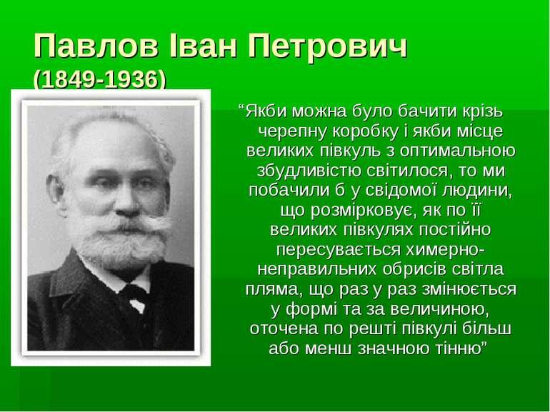 """Павлов Іван Петрович (1849-1936) """"Якби можна було бачити крізь черепну коробк..."""