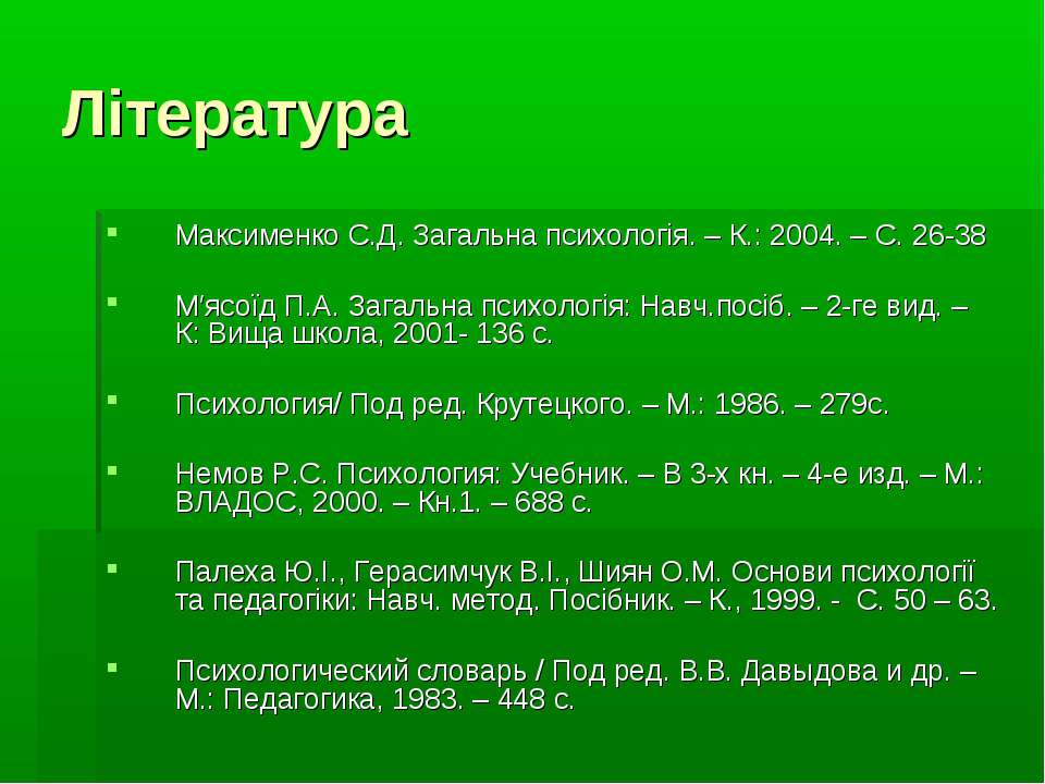 Література Максименко С.Д. Загальна психологія. – К.: 2004. – С. 26-38 М′ясої...